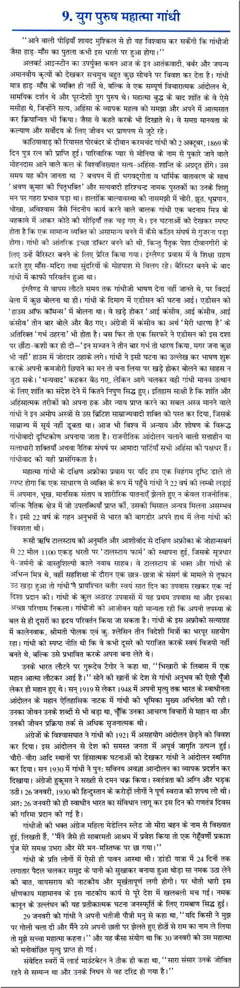 biography of mahatma gandhi resume baal veer outline clipart clipground