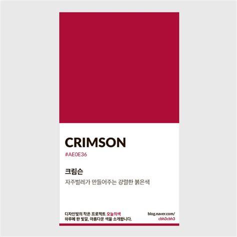 color crimson color of today crimson 디자인빛의 작은 프로젝트 오늘의색은 하루에 한 빛깔 아름다운