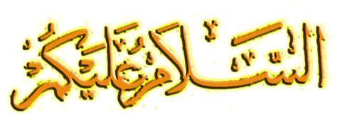 gambar tulisan arab assalamualaikum