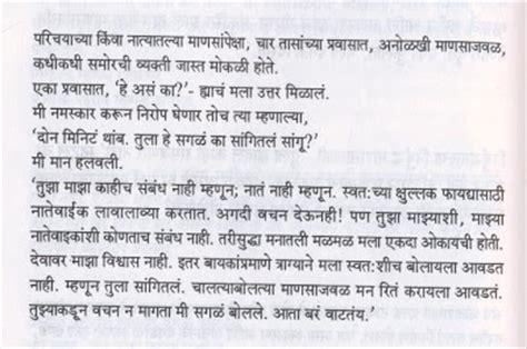 Galerry marathi chawat katha in font chavat pranay