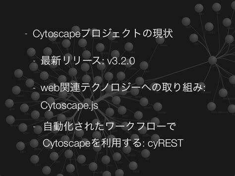 Js Tosca Sf cytoscapeの現状とcyberinfrastructure