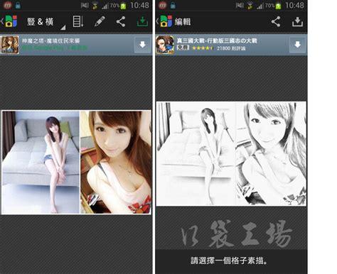 photogrid apk photo grid apk app下載 6 36 相片組合 照片組合 照片拼貼app推薦 免費拼圖軟體