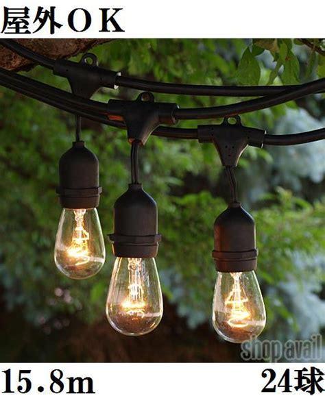zilotek cabinet lighting 楽天市場 送料無料 イルミネーション ライト ストリングライト15 8m zilotek デコレーションライト