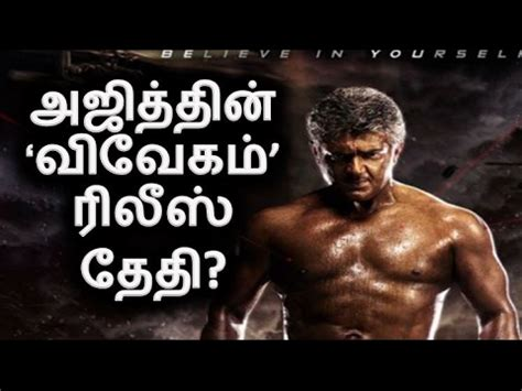 Look Out For Detox Release Date by Vivegam Release Date Actor Ajith Vivegam Look