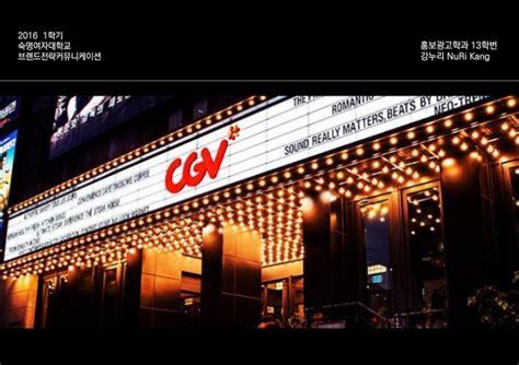 cgv jingle lyrics cgv choice image invitation sle and invitation design