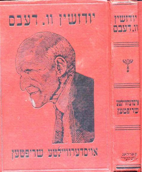 veker 11 yiddish edition books dan wyman books llc