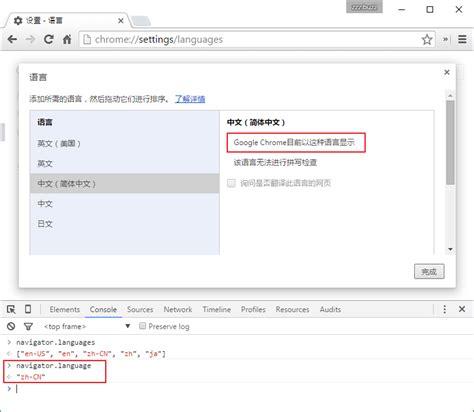 language zh cn detect browser language in javascript