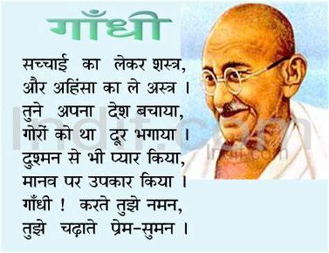 biography of gandhiji in hindi remembering gandhi others forum