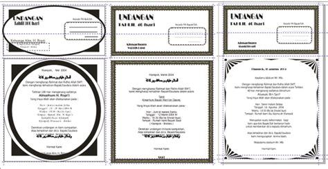 template undangan corel sederhana download undangan gratis desain undangan pernikahan