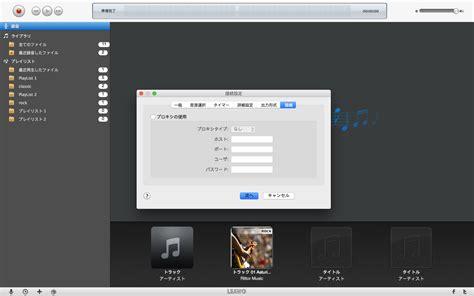tutorial wordpress mac pcまたはmacでyoutubeから音楽オーディオを録音する方法 leawo 製品マニュアル