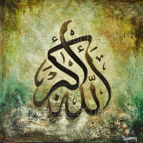Islamic Artworks 12 islamic contemporary posters gifts and calligraphy