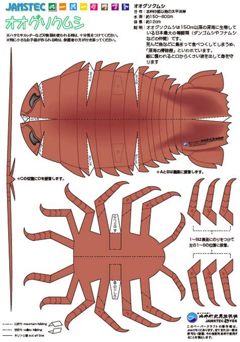 Octopus Papercraft - octopus papercraft
