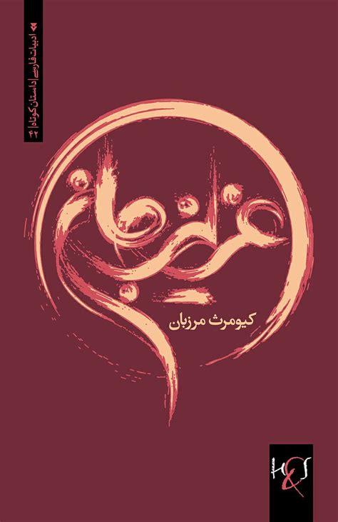 arabic poster design vector dear aziz cover design kourosh beigpour typography