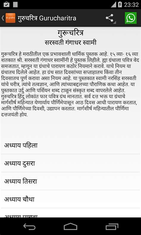 xml tutorial pdf in hindi marathi recipes in marathi language pdf