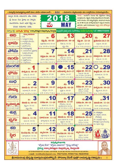 may 2018 telugu calendar telugu adda