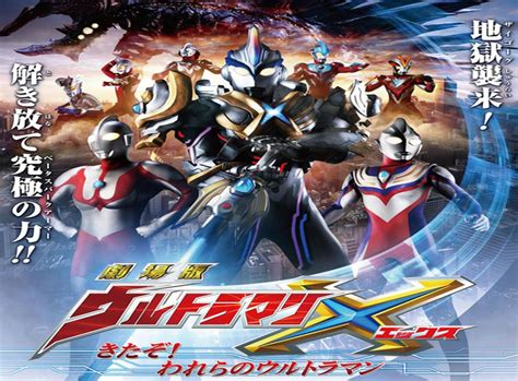 ultraman x film 2016 ultraman x the movie is coming cult faction