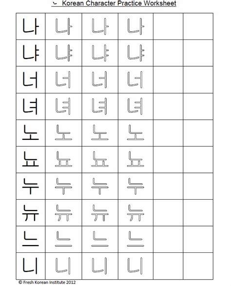 Practice korean writing free printable worksheet 2
