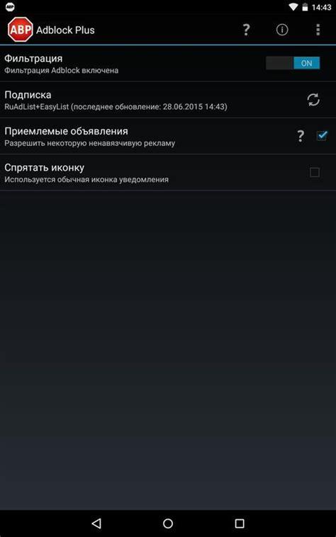 adblock android как убрать рекламу в играх и приложениях на андроид