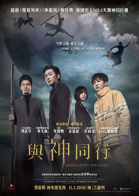along with the gods film hong kong poster gallery 신과 함께 along with the gods