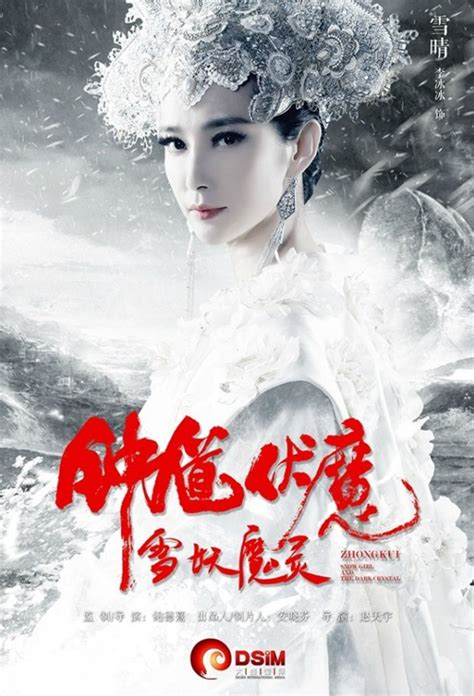 film seri zhong kui zhong kui 3d snow girl and the dark crystal movie