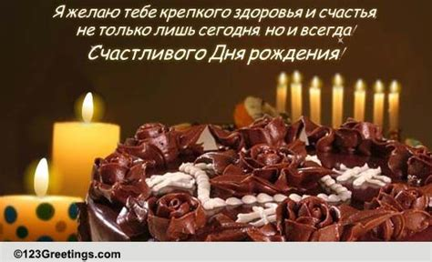 How To Wish Happy Birthday In Russian Russian Cards Free Russian Wishes Greeting Cards 123