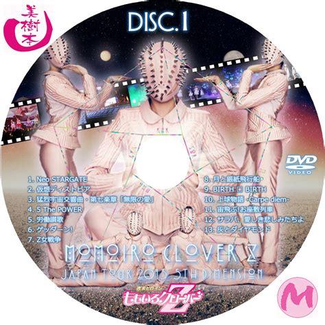 自己れ べる ももいろクローバーz japan tour 2013 5th dimension live dvd