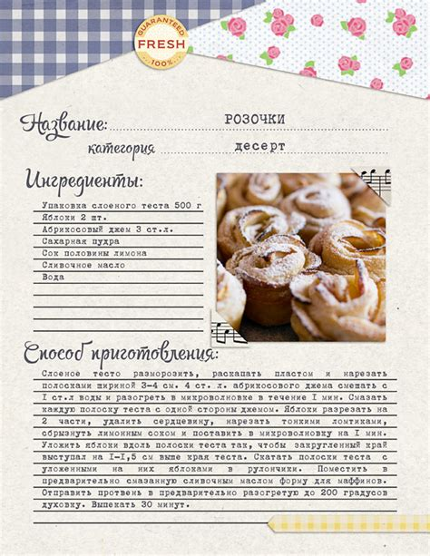 digital scrapbook templates 8x11 recipe page 1