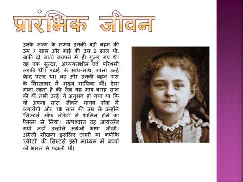 mother teresa full biography in hindi mother teresa hindi