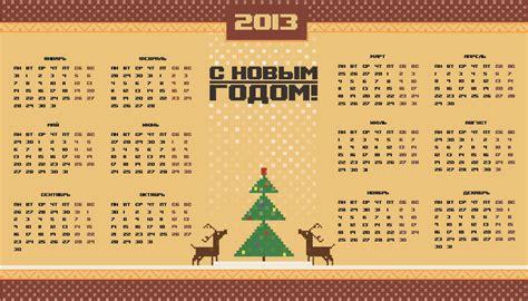 D Calendar Ru New Year 2013 Calendar Ru By Linturaven On Deviantart
