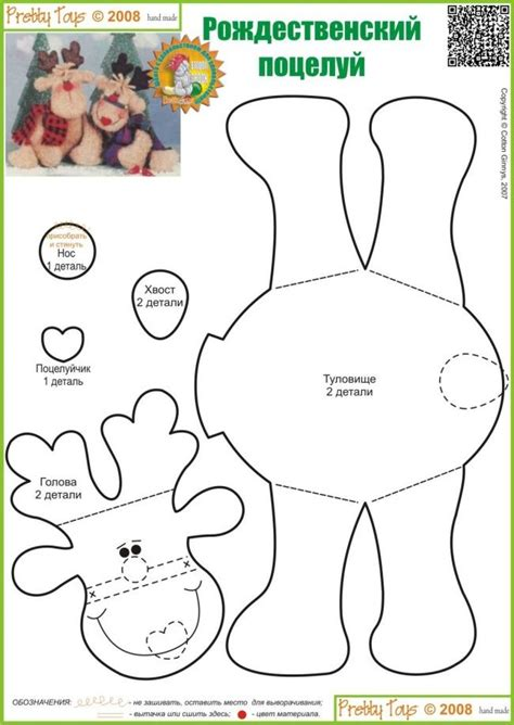 Reindeer Template To Sew | 416 best plush toy patterns and ideas images on pinterest