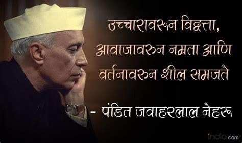 Pandit Jawaharlal Nehru Quotes In