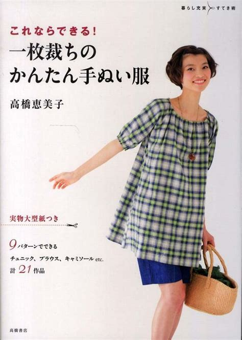 books on pattern making for garments 48 best images about japanese sewing books on pinterest