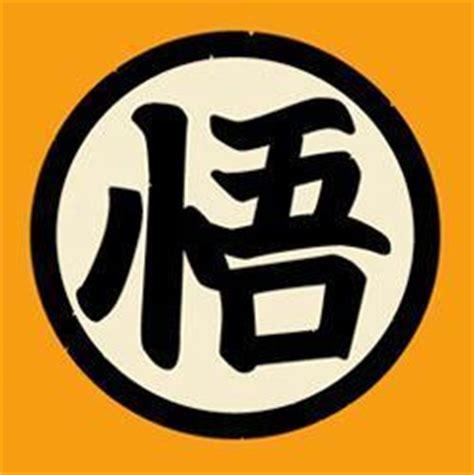 kame house symbol crunchyroll forum anime symbols page 6