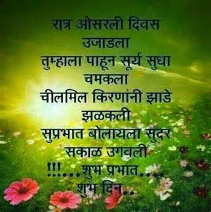 good morning shayari in marathi cute tanishka