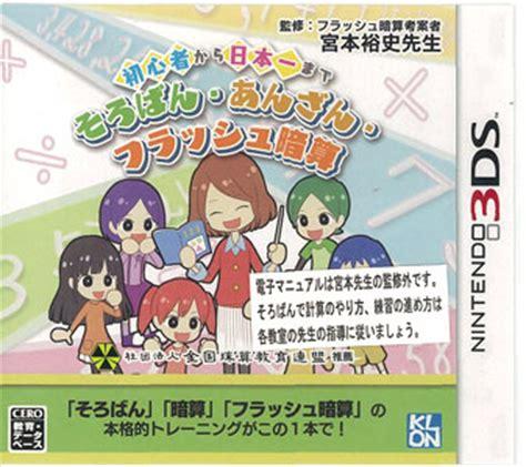 Kara Top Ds amiami character hobby shop 3ds shoshinsha kara nihonichi made soroban anzan flash anzan