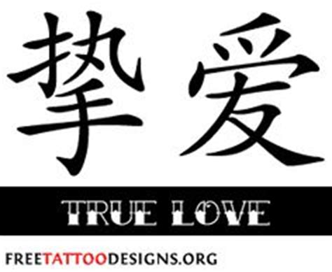 true love tattoo japanese 1000 images about tattoo ideas chinese and asian letters