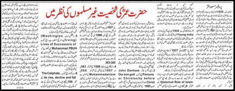 Hazrat Umar Farooq Biography In English Pdf | hazrat umer farooq r a shakhsiyat ghair muslim ki nazar