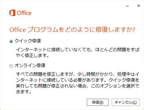 office 365をインストールしたらexcelがダブルクリックで開けなくなった場合 helog
