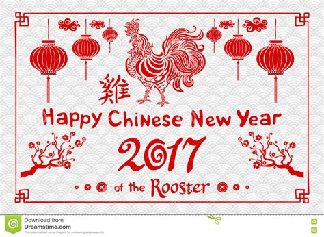 new year banner meaning banner for happy new year of the rooster 2017