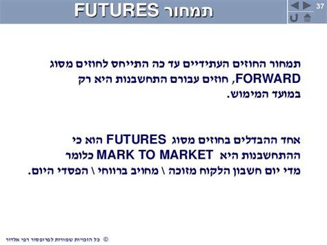 Mba Commodity Trading by רפי אלדור חוזים עתידיים ואופציות Mba מפגש 1