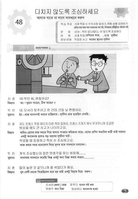 EPS TOPIK Text Book Lesson 48