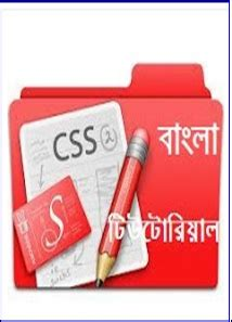 css tutorial ebook free download free download css tutorial bangla ebook pdf bangla e