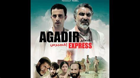 film china express complet film marocain agadir express mohamed bastaoui 2017 youtube