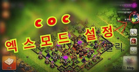 copy player layout coc xmod coc엑스모드 설정방법 xmod 사용방법 홀치기 클전시뮬 네이버 블로그