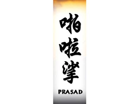 prasad in chinese prasad chinese name for tattoo