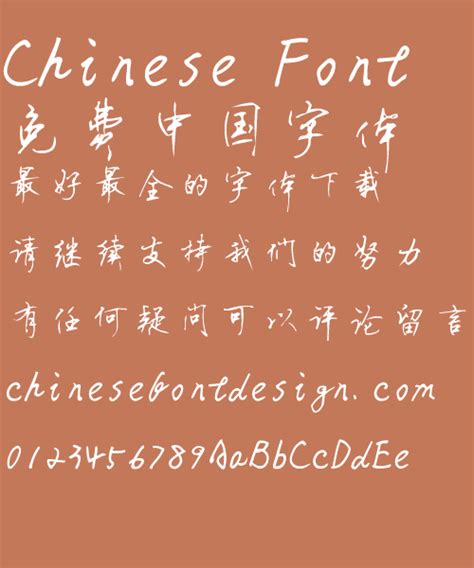 oriental pattern font semi cursive script chinese font free chinese font