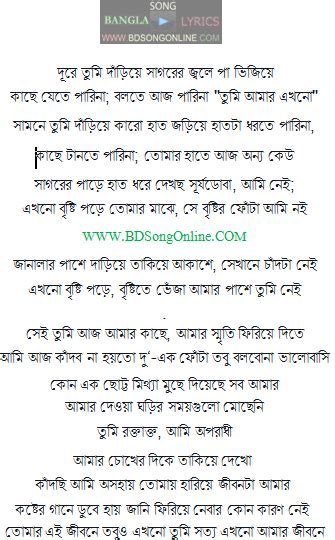 bangla song lyrics bangla gaan dure tumi dariye lyrics