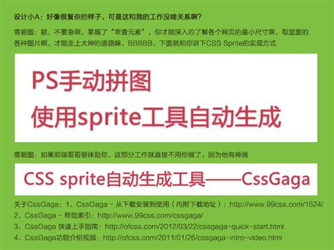 csssprite exe css sprite 在线工具 css sprite 应用 csssprite exe