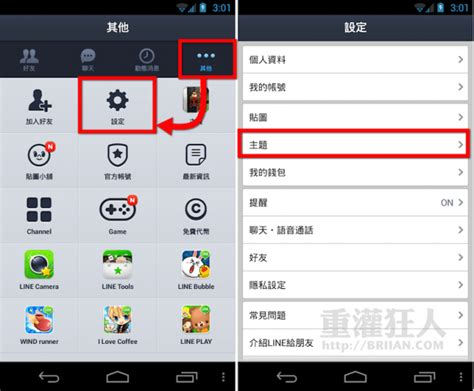 theme line android marvel 自製 183 主題 183 自製line主題android 青蛙堂部落格