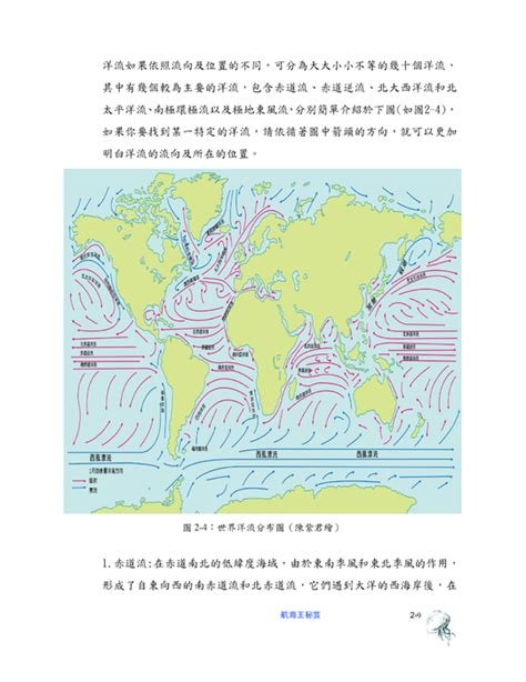 sextant genoa http ebook slhs tp edu tw books slhs 1 航海王秘笈the secret